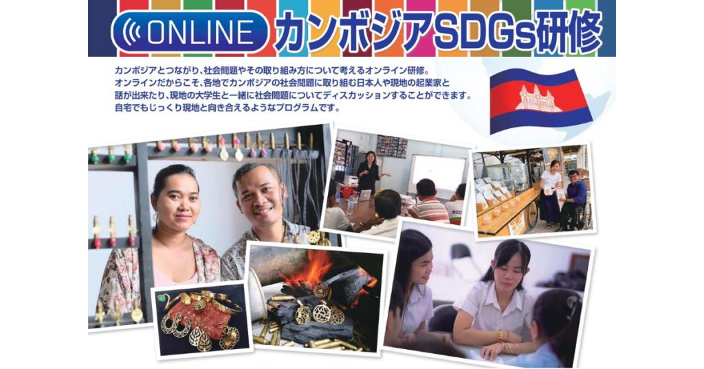 カンボジアSDGs研修