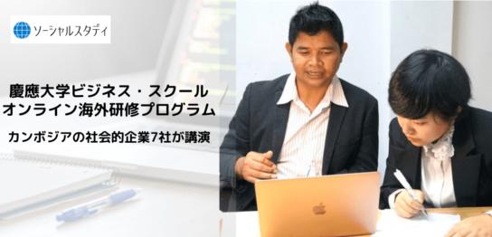 オンライン海外研修プログラム